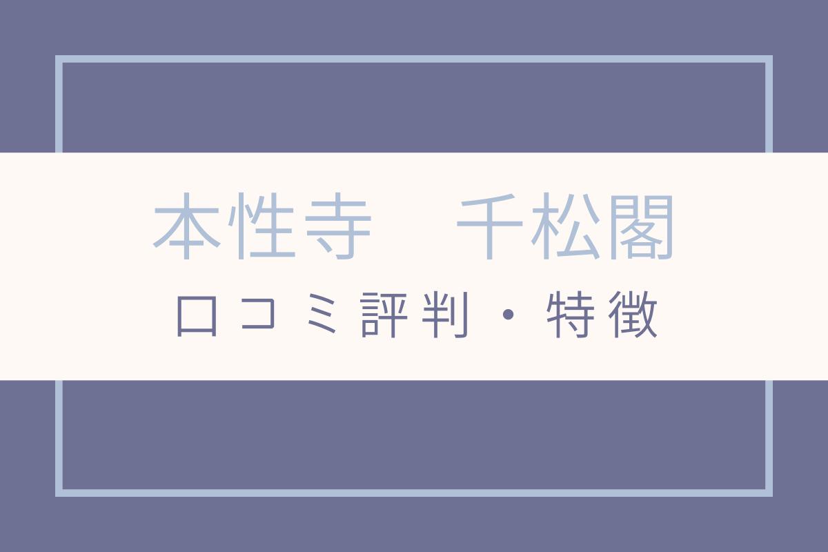 本性寺 千松閣 口コミ 評判