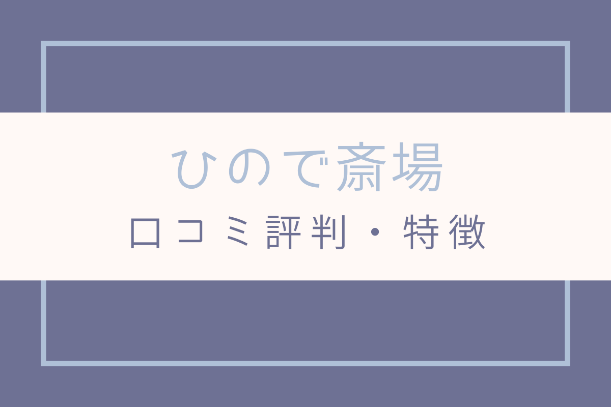 ひので斎場 口コミ 評判