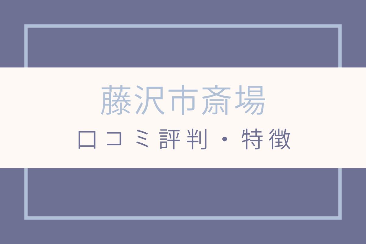 藤沢市斎場 口コミ 評判