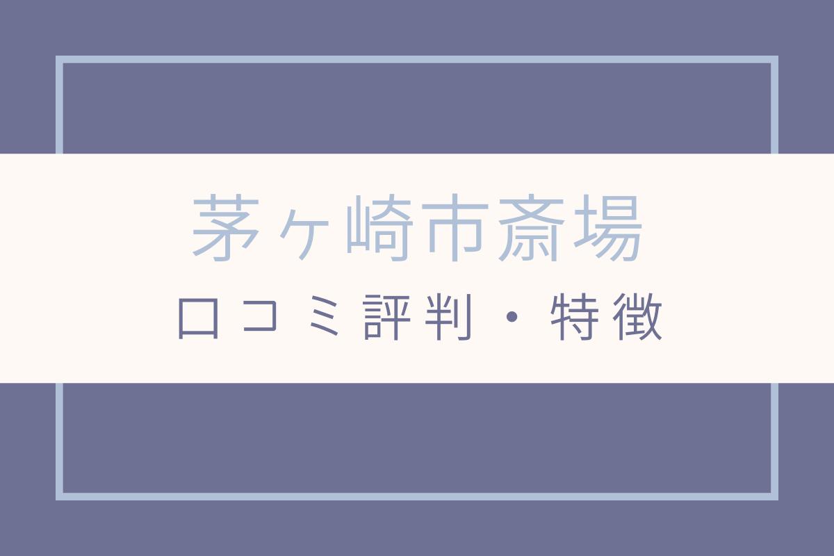 茅ヶ崎市斎場 口コミ 評判