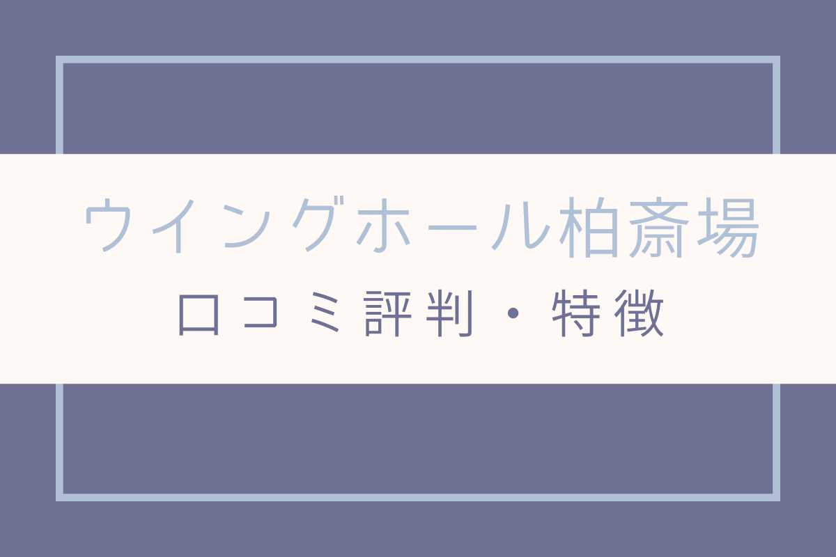 ウイングホール柏斎場 口コミ 評判