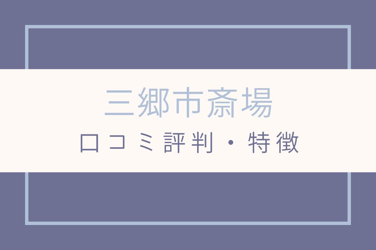 三郷市斎場 口コミ 評判