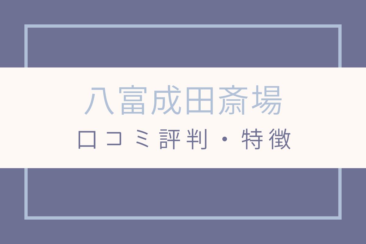 八富成田斎場 口コミ 評判
