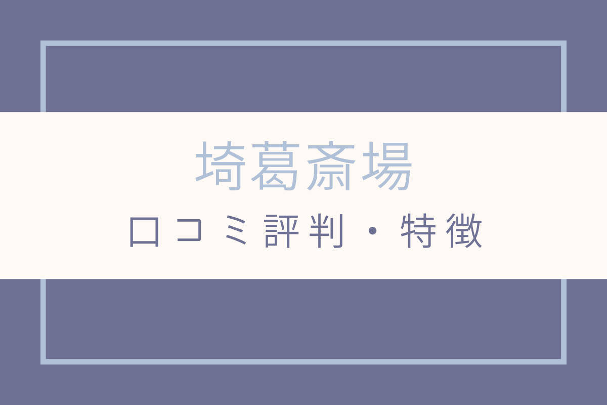 埼葛斎場 口コミ 評判