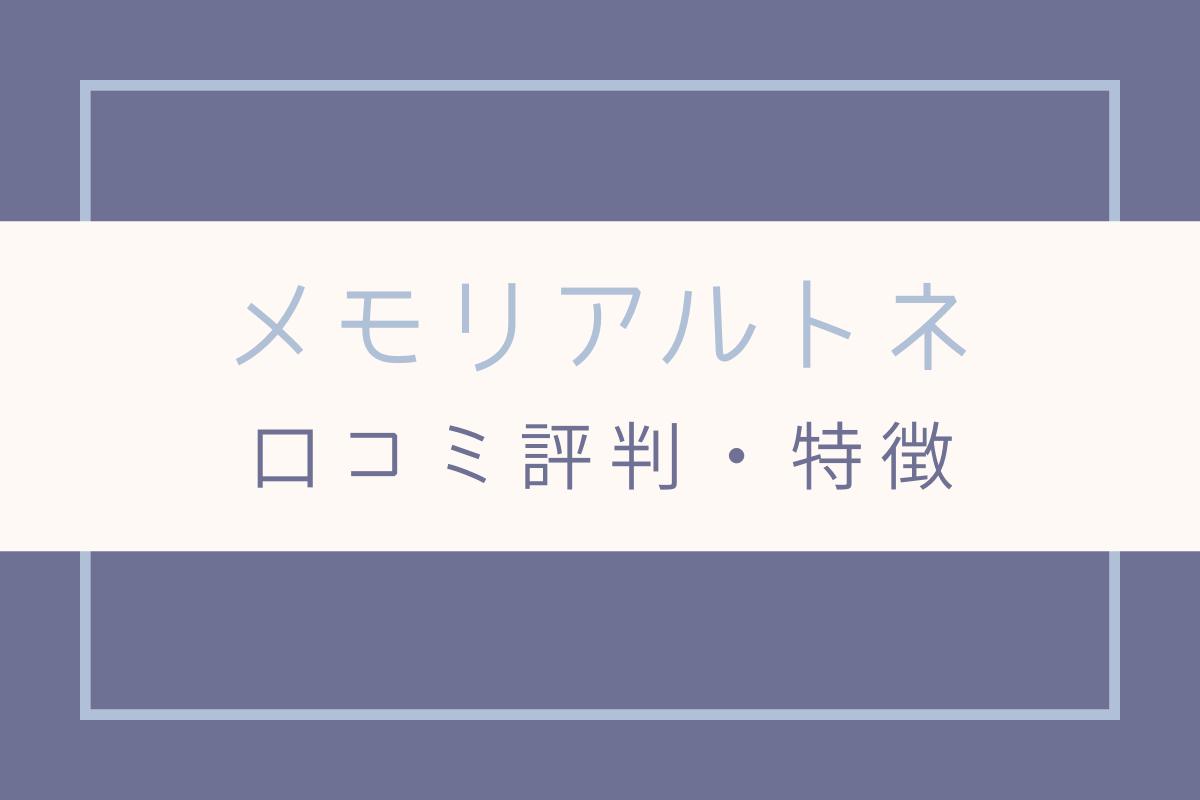 メモリアルトネ 口コミ 評判
