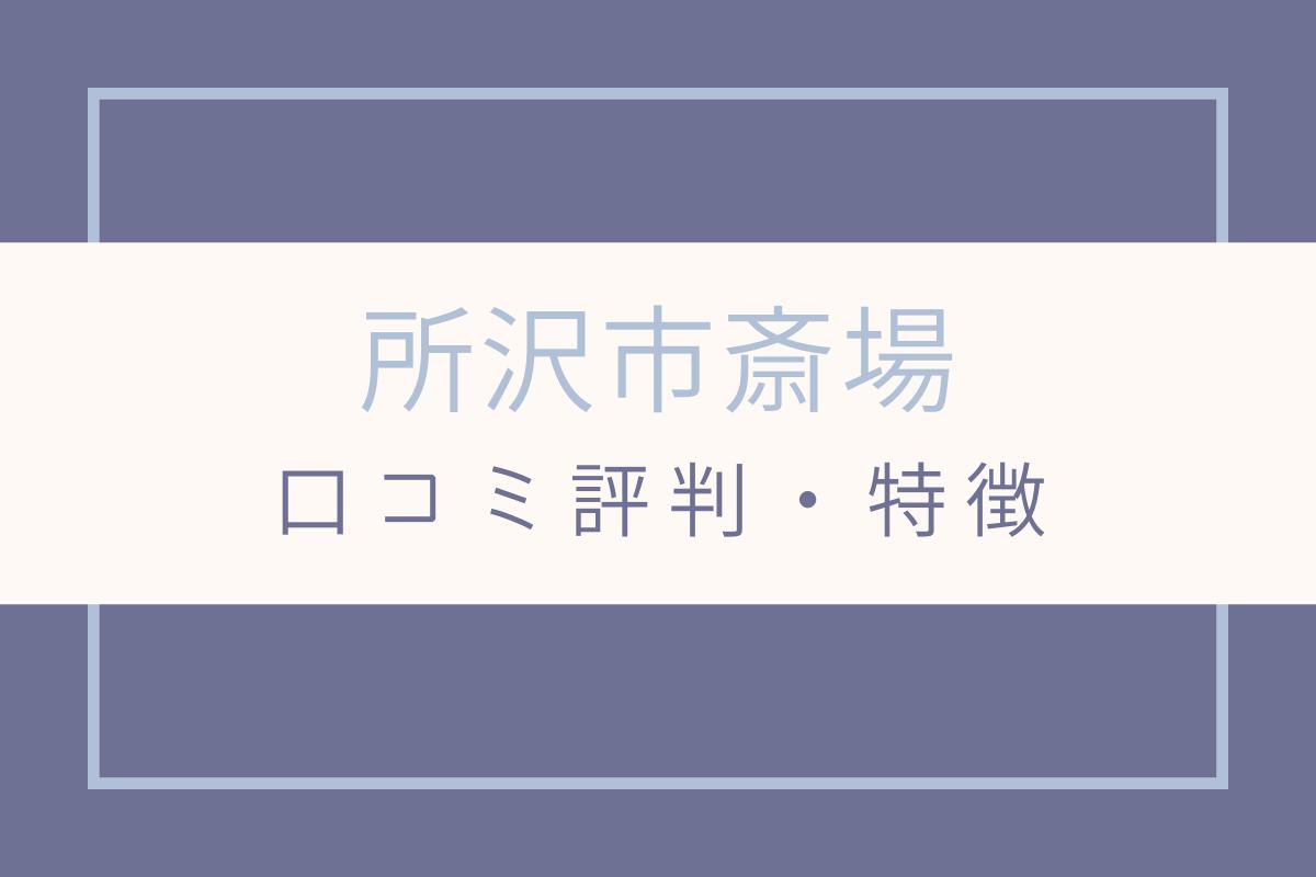 所沢市斎場 口コミ 評判