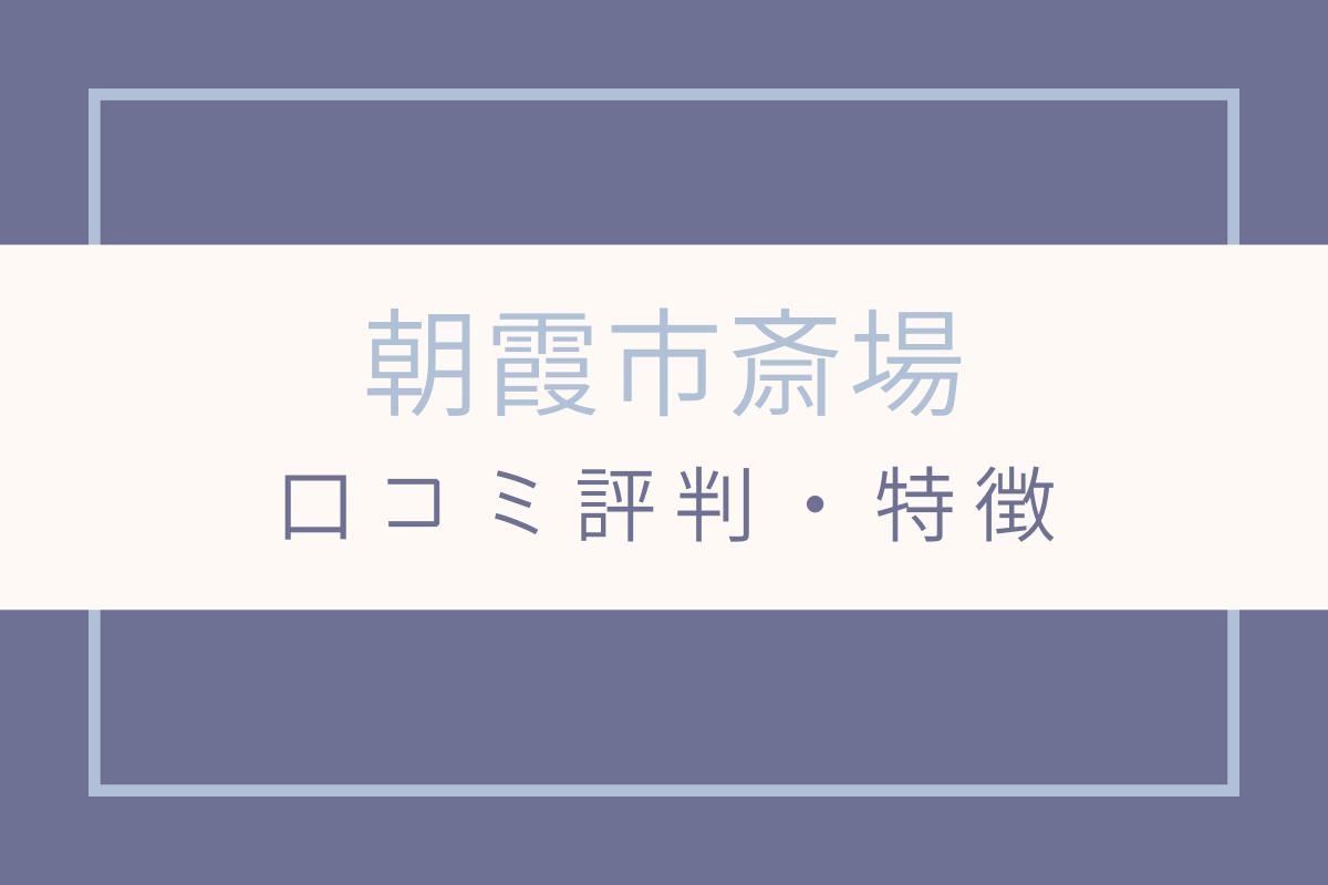 朝霞市斎場 口コミ 評判