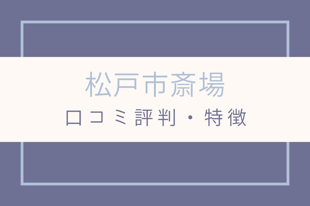 松戸市斎場 口コミ 評判