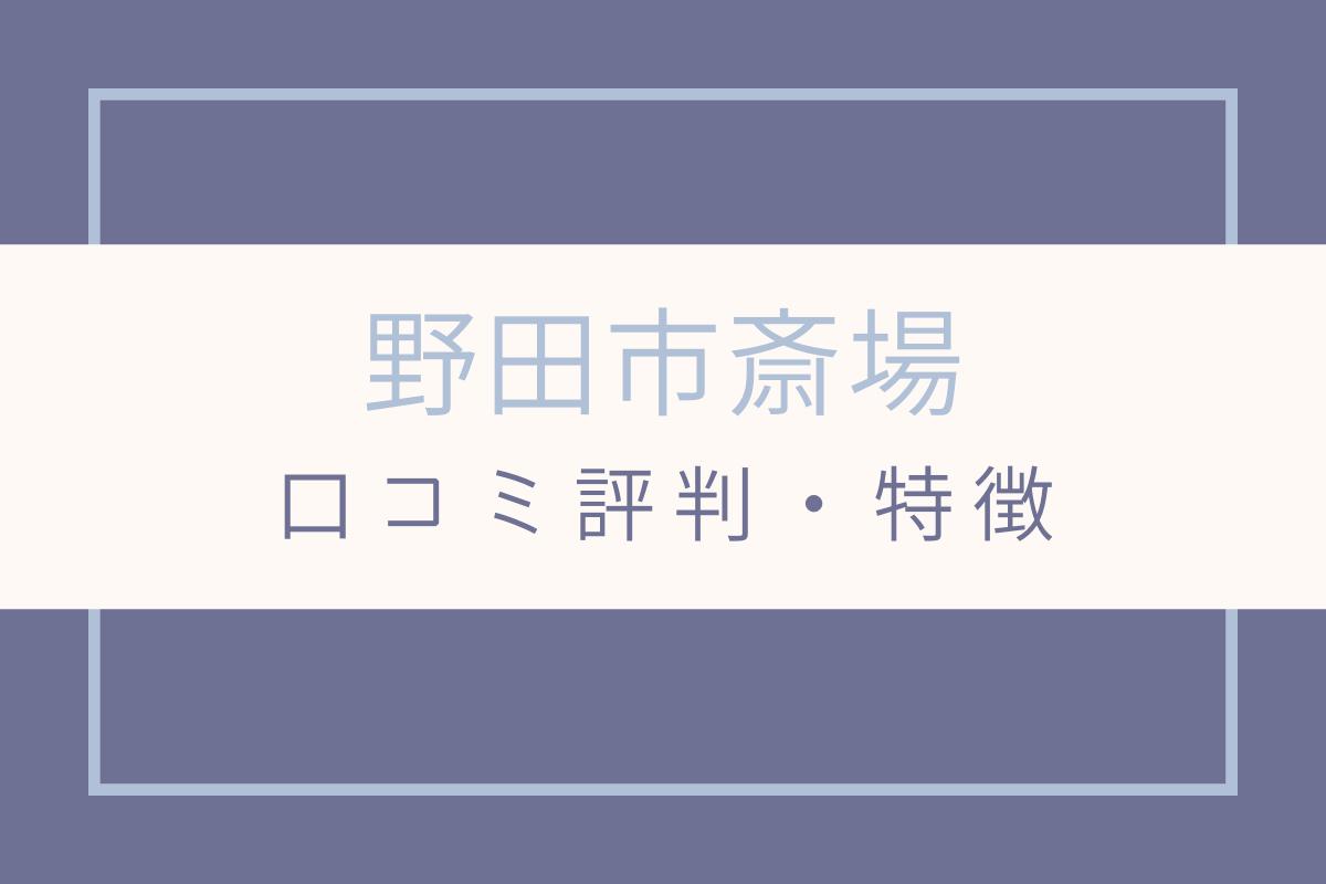 野田市斎場 口コミ 評判