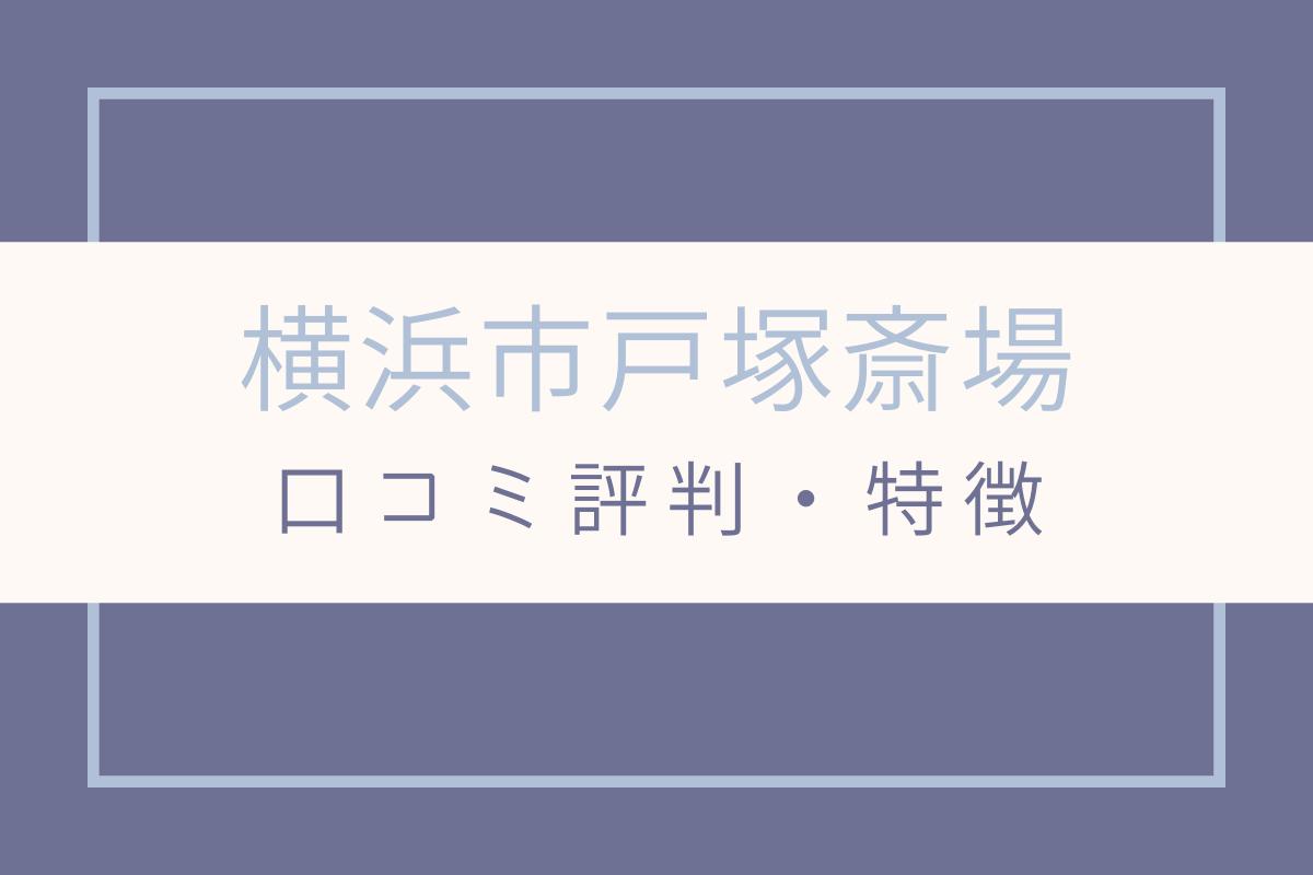 横浜市戸塚斎場 口コミ 評判