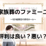 家族葬のファミーユ 口コミ 評判