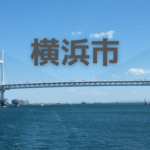 横浜市 葬儀社 斎場