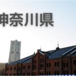 神奈川県 斎場