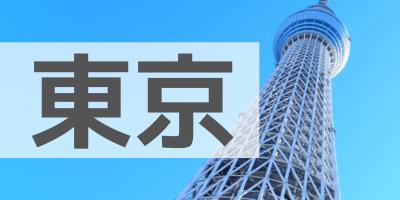 東京 斎場