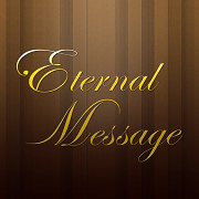 エターナルメッセージ DL