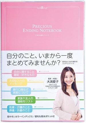 プレシャス エンディングノート ~私の大切なノート~