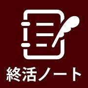 終活ノート DL