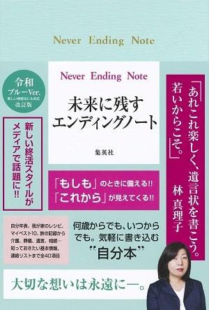 Never Ending Note 未来に残すエンディングノート 令和ブルーVer