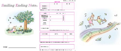 スマイリングエンディングノート こてんしピンク