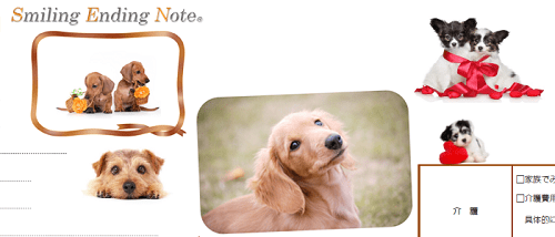 スマイリングエンディングノート dogs