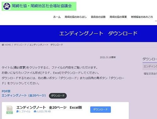 尾崎地区社会福祉協議会