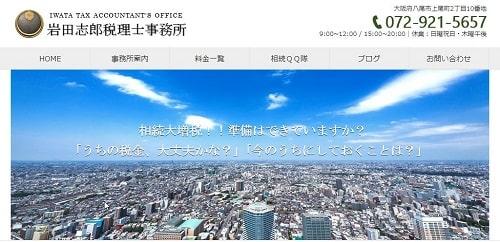 岩田志郎税理士事務所