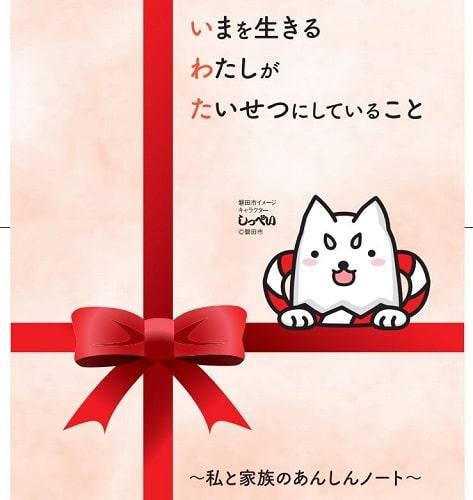 磐田市版エンディングノート「私と家族の安心ノート」