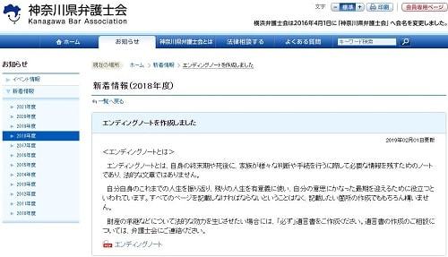 神奈川県弁護士会