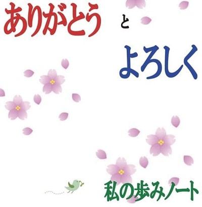 千代田区「私の歩みノート」
