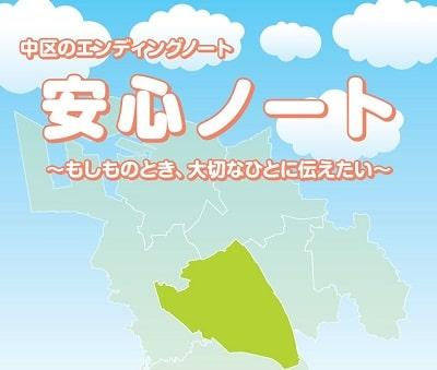 堺市中区「安心ノート」