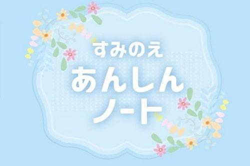 大阪市住之江区「すみのえあんしんノート」