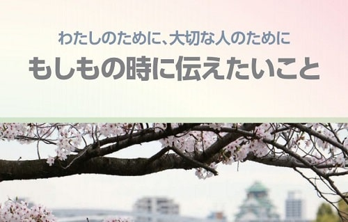 大阪市都島区「もしもの時に伝えたいこと」