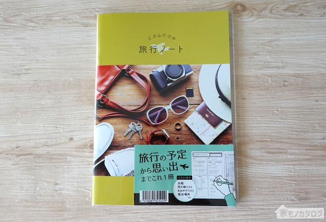 セリア旅行ノート