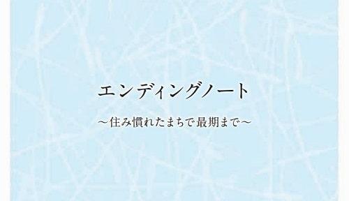枚方市エンディングノート