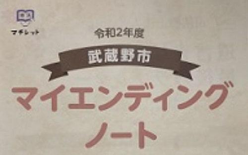 武蔵野市「マイエンディングノート」