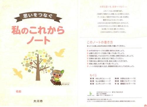 福岡県大川市「私のこれからノート」