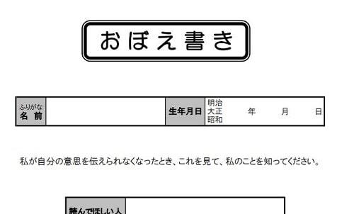 福岡県宇美町「おぼえ書き」