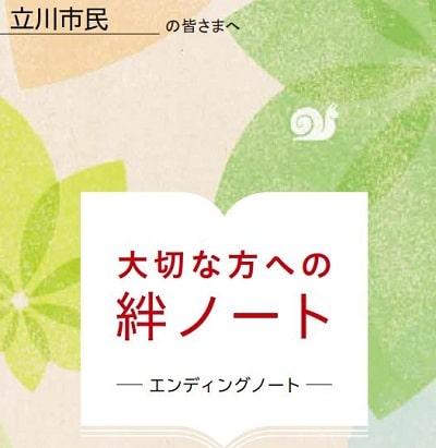 立川市「大切な方への絆ノート」
