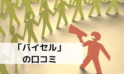バイセル 口コミ・評判