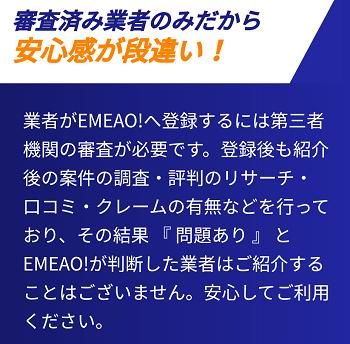 EMEAO 提携業者
